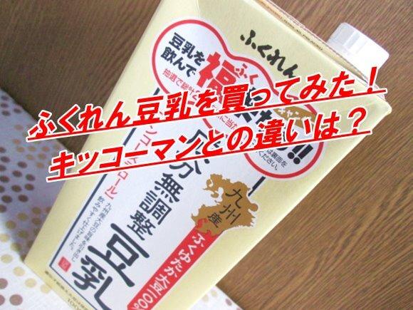 ふくれん成分無調整豆乳