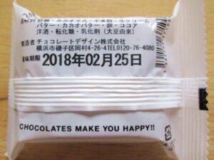 バニラビーンズチョコレートの賞味期限