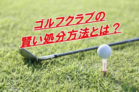ゴルフクラブとゴルフボール