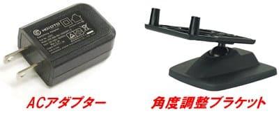 ユピテルスイングトレーナーのACアダプターと角度調整ブラケット
