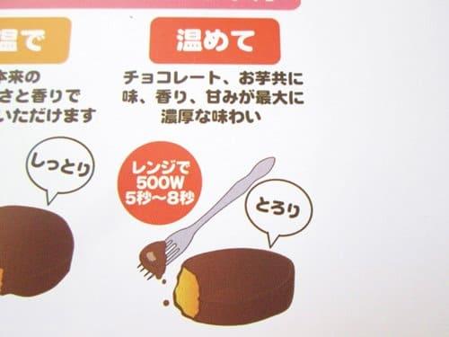 安納芋トリュフを温めて食べる食べ方