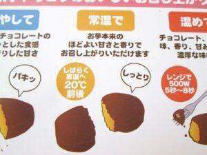 安納芋トリュフの常温での食べ方