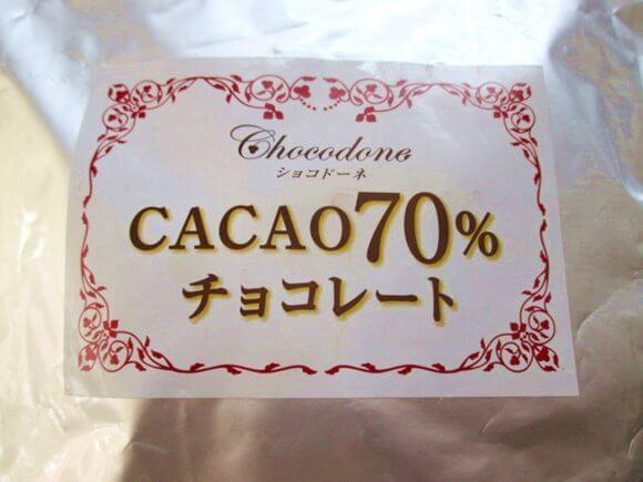 ショコドーネ訳ありカカオ70%チョコレート
