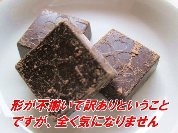 ショコドーネカカオ70%チョコレートの大きさを比較