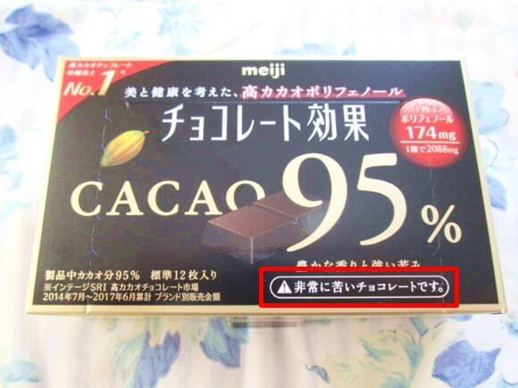 チョコレート効果カカオ含有量95%の箱