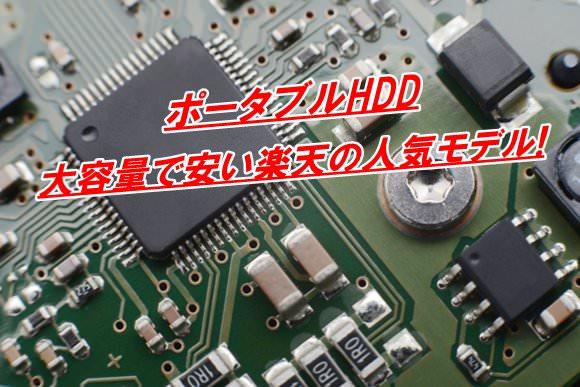 ポータブルHDD大容量で安い楽天の人気モデル!