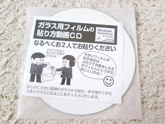 UVカットフィルムの貼り方動画CD
