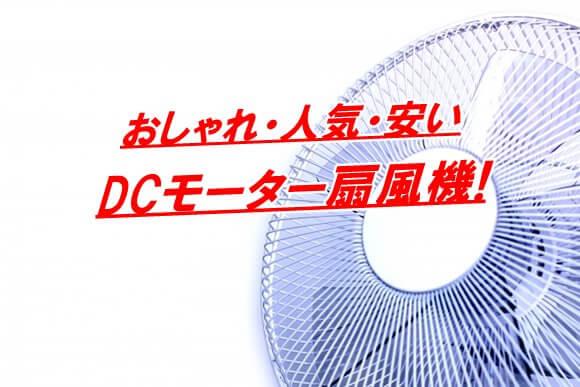 おしゃれ・人気・安いDCモーター扇風機