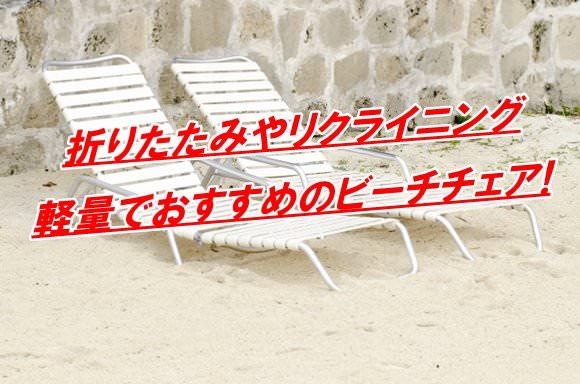折りたたみやリクライニング、軽量でおすすめのビーチチェア!