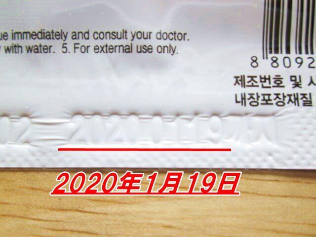 韓国mjcareシートマスクの使用期限