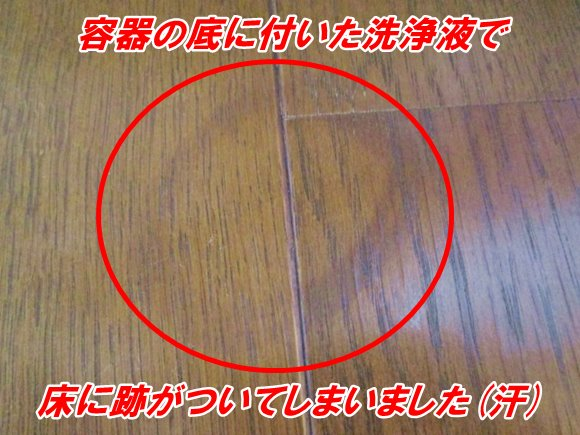 まめピカの洗浄液で跡になった床