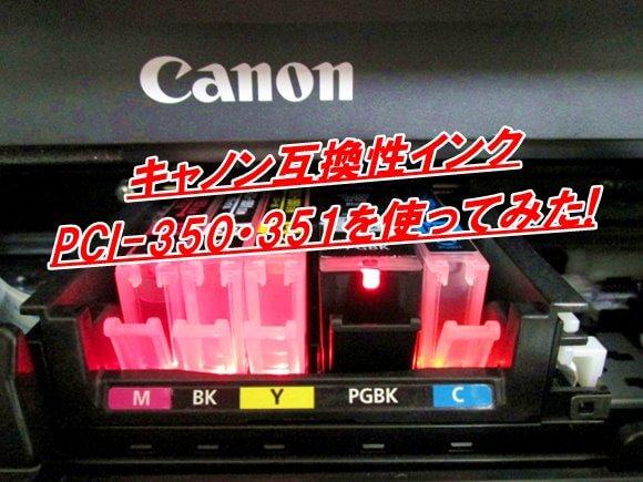 キャノン互換性インクPCL-350・351を使ってみた!