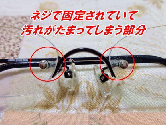 洗浄前のプラスチックレンズのメガネ