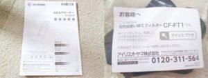 アイリスオーヤマ布団クリーナーIC-FAC4の付属品