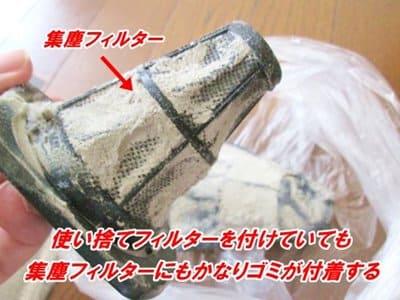 アイリスオーヤマ布団クリーナーの集塵フィルターについたゴミ