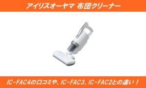 アイリスオーヤマ布団クリーナーIC-FAC4