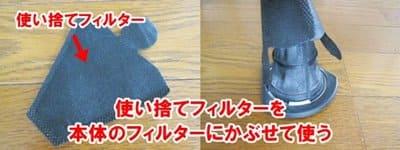 アイリスオーヤマ布団クリーナーIC-FAC4の使い捨てフィルターの使い方