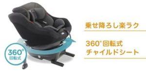 アーク360は360°回転するチャイルドシート