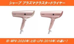 シャーププラズマクラスタードライヤーIB-MP9とIB-LP9