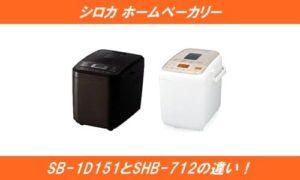 シロカホームベーカリーSB-1D151とSHB-712