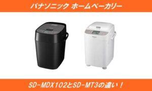 パナソニックホームベーカリーSD-MDX102とSD-MT3