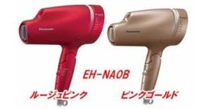パナソニックヘアドライヤーナノケアEH-NA0Bのカラー