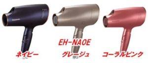 パナソニックヘアドライヤーナノケアEH-NA0Eのカラー