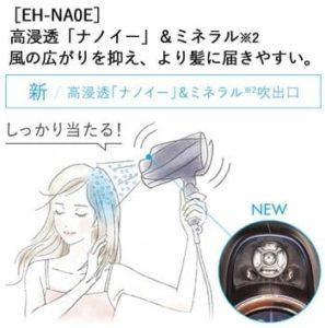 パナソニックヘアドライヤーナノケアEH-NA0Eの吹き出し口