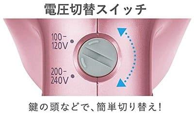 パナソニックヘアードライヤーナノケアEH-NA5Bの電圧切替スイッチ