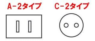 パナソニックヘアードライヤーナノケアEH-NA5Bの付属部品で使用できる電圧タイプ