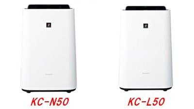 シャープ加湿空気清浄機KC-N50とKC-L50