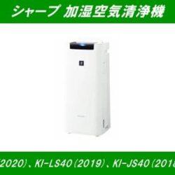 KI-NS40、KI-LS40、KI-JS40の違い!