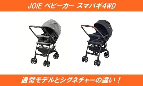 JOIEスマバギ4WD通常モデルとシグネチャーの違い