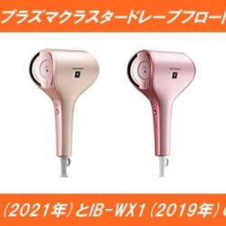 シャープドライヤーIB-WX2とIB-WX1の違いを徹底比較!