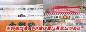吉野家とすき家の冷凍牛丼の蒸気口
