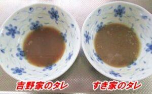 吉野家とすき家の冷凍牛丼のタレの色