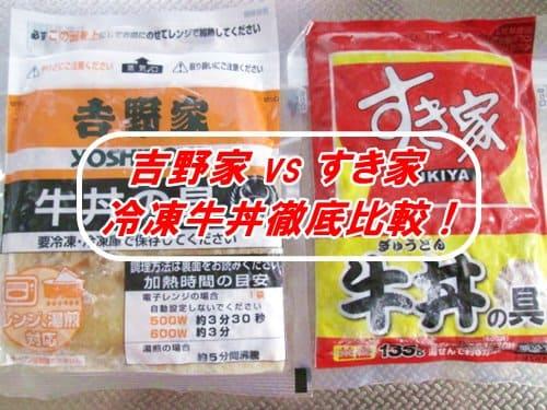 吉野家VSすき家の冷凍牛丼徹底比較!