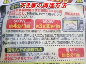 すき家の冷凍牛丼の調理方法