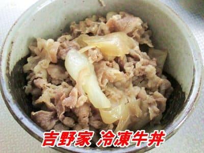 吉野家の冷凍牛丼