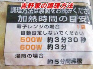 吉野家の冷凍牛丼の調理方法
