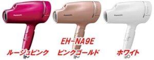 パナソニックヘアドライヤーナノケアEH-NA9Eのカラー