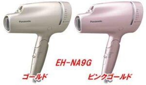 パナソニックヘアドライヤーナノケアEH-NA9Gのカラー