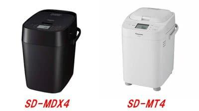 パナソニックホームベーカリーのSD-MDX4とSD-MT4