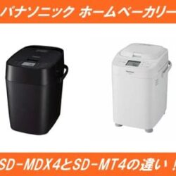 パナソニックホームベーカリーSD-MDX4とSD-MT4の違いを比較!