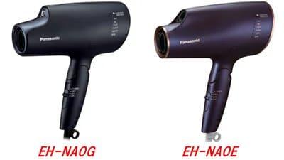 パナソニックヘアドライヤーEH-NA0GとEH-NA0E