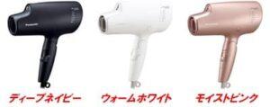 パナソニックヘアドライヤーナノケアEH-NA0Gのカラー
