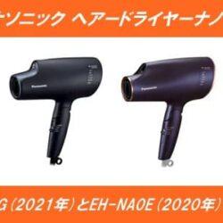 パナソニックヘアドライヤーEH-NA0GとEH-NA0Eの違いを比較!