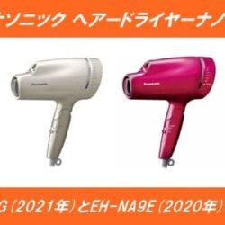 パナソニックドライヤーEH-NA9GとEH-NA9Eの違いを比較!