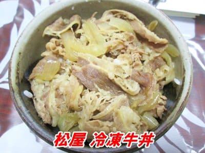 松屋の冷凍牛丼