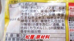松屋の冷凍牛丼の原材料